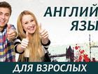 Смотреть фотографию  Обучение,курсы английского языка,английский для взрослых 81433903 в Ростове-на-Дону