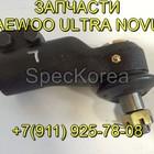 Наконечник рулевой тяги d50 Daewoo Ultra Novus