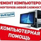 Ремонт компьютеров и ноутбуков,чистка, Выезд