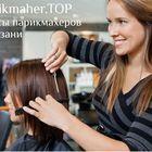 Обучение парикмахерскому искусству в Казани