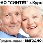 ЛБО-финанс - покупаем акции Синтез