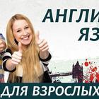 Обучение,курсы английского языка,английский для взрослых