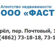 "Агентство недвижимости Фастерм в г, Орле Агентство недвижимости ""Фастерм"" многие"