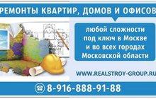Ремонт квартир, домов и офисов под ключ в Москве и Подмосковье