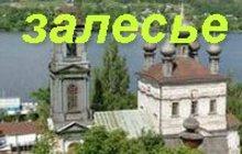 Волжское залесье (Ростов Великий, Кострома, Плес)
