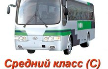 Путешествие на автобусе 25-30 мест