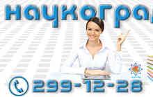 Купить недорого дипломную работу в Новосибирске