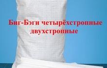 Купить Мешки полипропиленовые от компании РосТексика