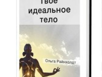Скачать фотографию  Электронная книга Твое идеальное тело 32837752 в Москве
