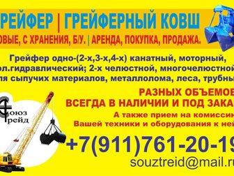 Скачать бесплатно foto  Грейферный ковш 32853555 в Белгороде
