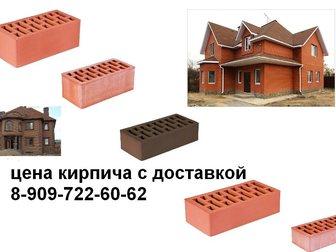 Скачать foto Строительные материалы Кирпич Керамический с Доставкой 34023158 в Кургане