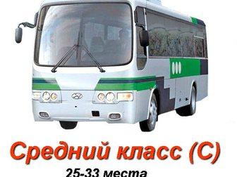 Свежее изображение  Путешествие на автобуса 25-30 мест 34215301 в Перми
