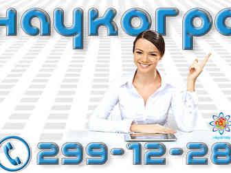 Новосибирск Купить недорого дипломную работу в Новосибирске цена  Купить недорого дипломную работу в Новосибирске объявление n 34804239 Новосибирска