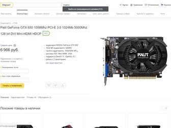 Увидеть фотографию Комплектующие для компьютеров, ноутбуков Intel i5-2300 vs Palit GTX 650 Системный блок 37106975 в Кургане