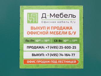 Увидеть изображение  Лучшие цены на скупку офисной мебели 38569984 в Москве