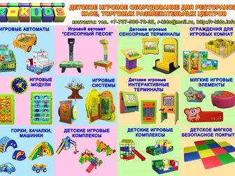 Свежее foto  Детское игровое оборудование, Аттракционы, Игровые комплексы, 40688054 в Москве