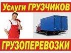 Фото в Услуги компаний и частных лиц Грузчики Услуги грузчиков+авто Газель. Доставим и в Курске 0