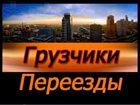 Изображение в   Услуги грузчиков, разнорабочих.   Выполним в Курске 0