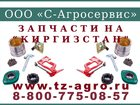 Изображение в   Запчасти на пресс подборщик Киргизстан предлагает в Курске 34815