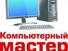 Скачать бесплатно фотографию Ремонт компьютеров, ноутбуков, планшетов Компьютерная помощь в Курске, Выезд специалиста на дом 35359465 в Курске