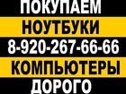 Скачать бесплатно foto Ноутбуки Скупка ноутбуков в Курске 8-920-267-66-66 по МАКСИМАЛЬНЫМ ЦЕНАМ 35904697 в Курске