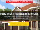 Уникальное фотографию Отделочные материалы Продажа теплоэффективного трёхслойного блока в Курске 37825360 в Курске