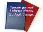 Увидеть фотографию Разные услуги Твердый переплёт дипломов за 5 минут 39301037 в Курске