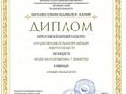 Смотреть изображение  Обучение рабочих и специалистов, повышение квалификации 68602687 в Лениногорске