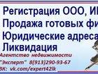 Изображение в   Регистрация предприятий. Продажа готовых в Ленинск-Кузнецком 0