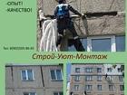 Новое изображение Ремонт, отделка Герметизация меж панельных швов 34636696 в Владивостоке