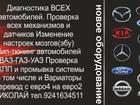 Смотреть фотографию Автосервис, ремонт автодиагностика 39251183 в Ленске