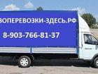 Просмотреть foto Транспорт, грузоперевозки грузоперевозки мастерпереезд грузчики 33814629 в Ликино-Дулево