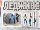 Смотреть изображение  Моделирующие леджинсы Slim Jeggings! Оригинал! 34595304 в Липецке