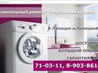 Фотография в   Мы занимаемся ремонтом стиральных машин уже в Липецке 0