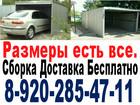 Уникальное фотографию Гаражи, стоянки гаражи пеналы 39261746 в Железногорске