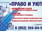 Смотреть фотографию  Центр услуг Право и уют 35339876 в Лиски