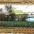 Продаю 1-этажный дом 60 м2 Ливны ул, Воронежская