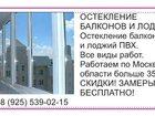 Скачать фото  ОСТЕКЛЕНИЕ БАЛКОНОВ И ЛОДЖИЙ ВСЕ ВИДЫ РАБОТ ПВХ AL, 33496195 в Люберцы
