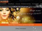Уникальное изображение Косметика Салон красоты - г, Люберцы Персона 34410926 в Люберцы