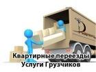 Фото в Услуги компаний и частных лиц Грузчики Предлагаем услуги грузчиков. Работаем на в Москве 100