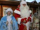 Уникальное фотографию  Заказ Деда Мороза и Снегурочки 37924481 в Люберцы