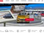 Фотография в Авто Автосервис, ремонт DialTouch - это торговая марка сенсорных в Москве 150000