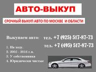 Срочный выкуп авто Если Вы высоко цените скорость, простоту, комфорт и безопасно