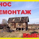 Демонтаж (снос) строений, домов, Расчистка участка