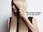 Уникальное фото  Покупаем волосы в Костроме! Дорого! 37639579 в Костроме