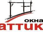 Изображение в   Компания Окна Аттик работает на рынке с 1996 в Лыткарино 0
