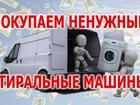 Новое изображение  Куплю стиральную машину - автомат, 33401525 в Магнитогорске