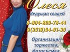 Скачать бесплатно изображение Организация праздников Олесин Шарм 33828391 в Магнитогорске