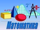 Скачать бесплатно изображение  Учеба на пятерки по математике 36862713 в Магнитогорске