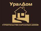 Смотреть foto Строительные материалы Строительство каркасных домов в Магнитогорске 37682740 в Магнитогорске